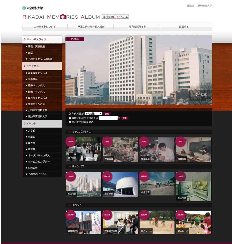 東京理科大学が卒業生向け特設WEBコンテンツ「理科大思い出アルバム」を開設 -- 卒業生と大学の双方向性コミュニケーションを促進