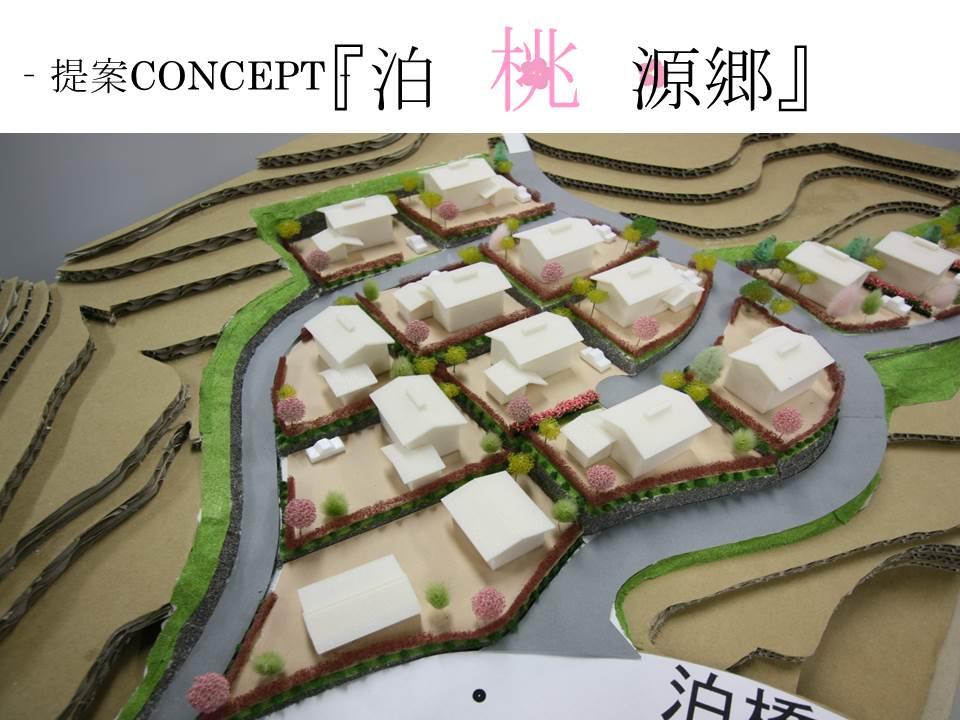 岩手県泊地区の高台移転からコミュニティ醸成まで、芝浦工業大学の取り組み