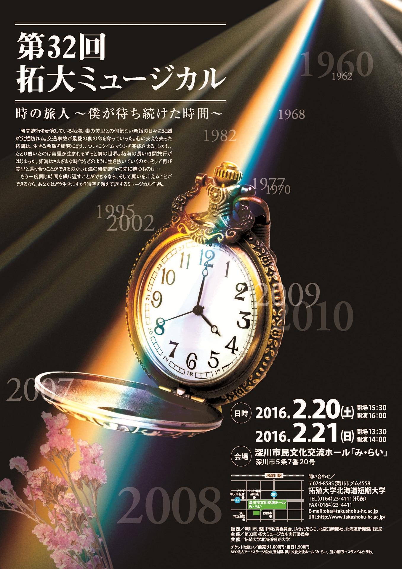 拓殖大学北海道短期大学が2月20日・21日に「第32回拓大ミュージカル」を開催