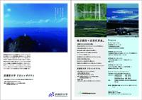 武蔵野大学が「地方創生×次世代育成」をテーマにFDシンポジウムを開催 ※文部科学省大学教育再生加速プログラム(AP)採択事業
