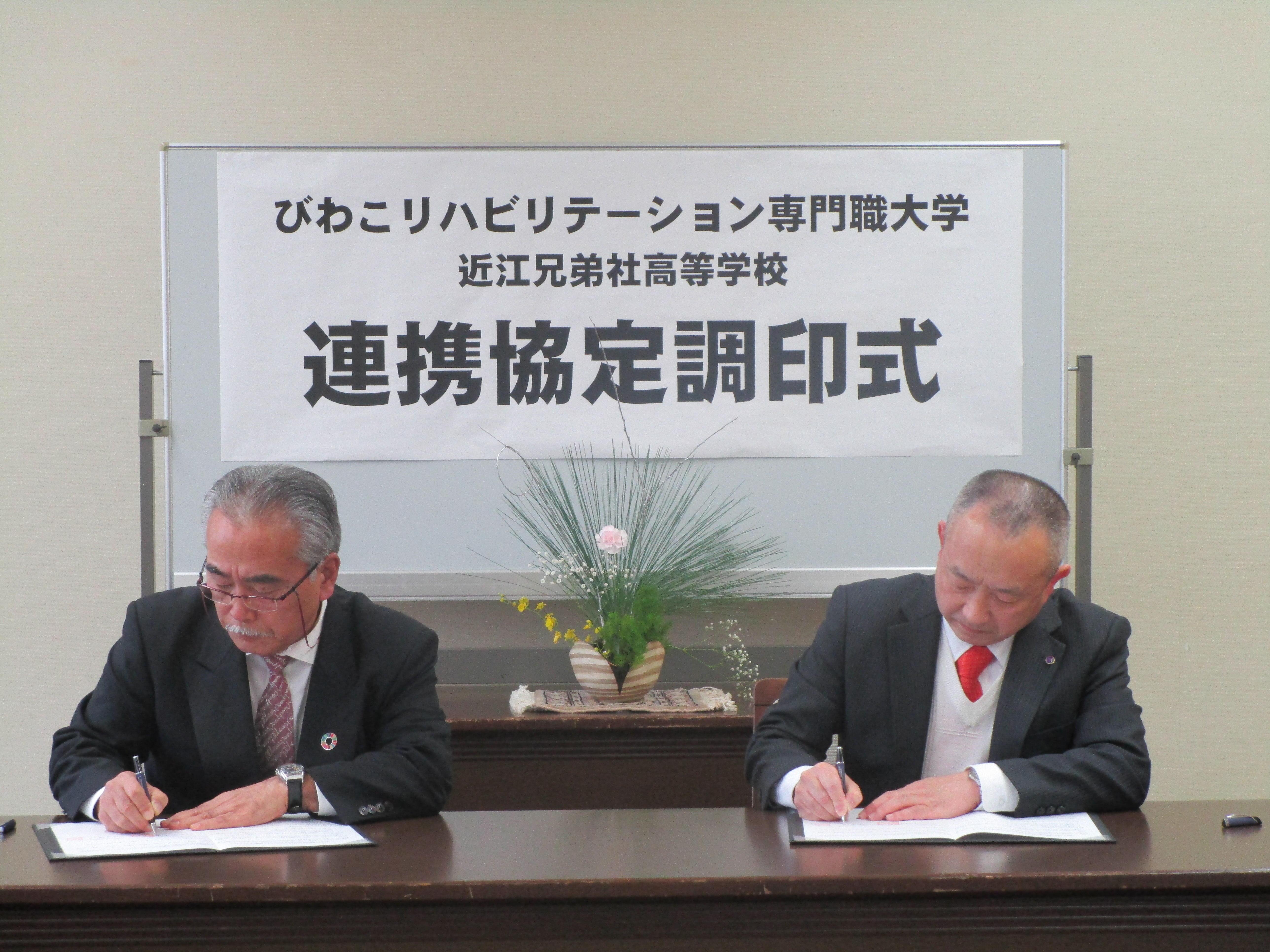 学校法人ヴォーリズ学園 近江兄弟社高等学校との高大連携に関する協定の締結