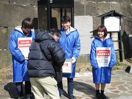 法政大学市ケ谷ボランティアセンターおよびチーム・オレンジ企画<br />「3.11東日本大震災街頭募金活動」 法政大学生と付属校生徒が合同で3月11日に実施