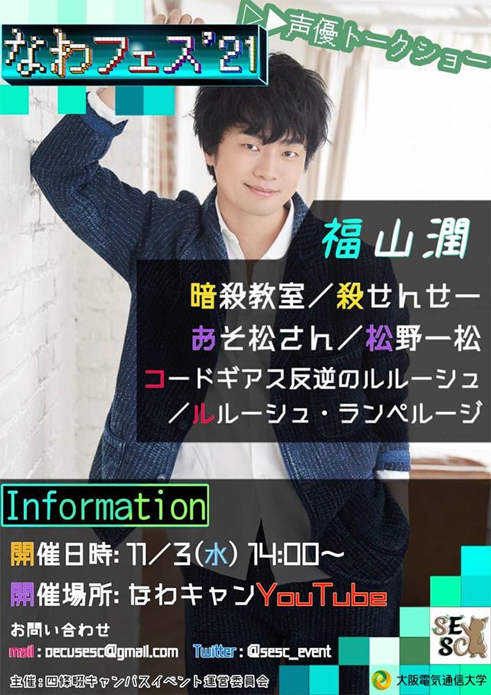 11月3日(水)に大阪電気通信大学 四條畷キャンパスの祭典「なわフェス'21」で大人気企画 声優トークショーをオンライン開催します -- 今年のゲストは人気声優 福山潤さん!