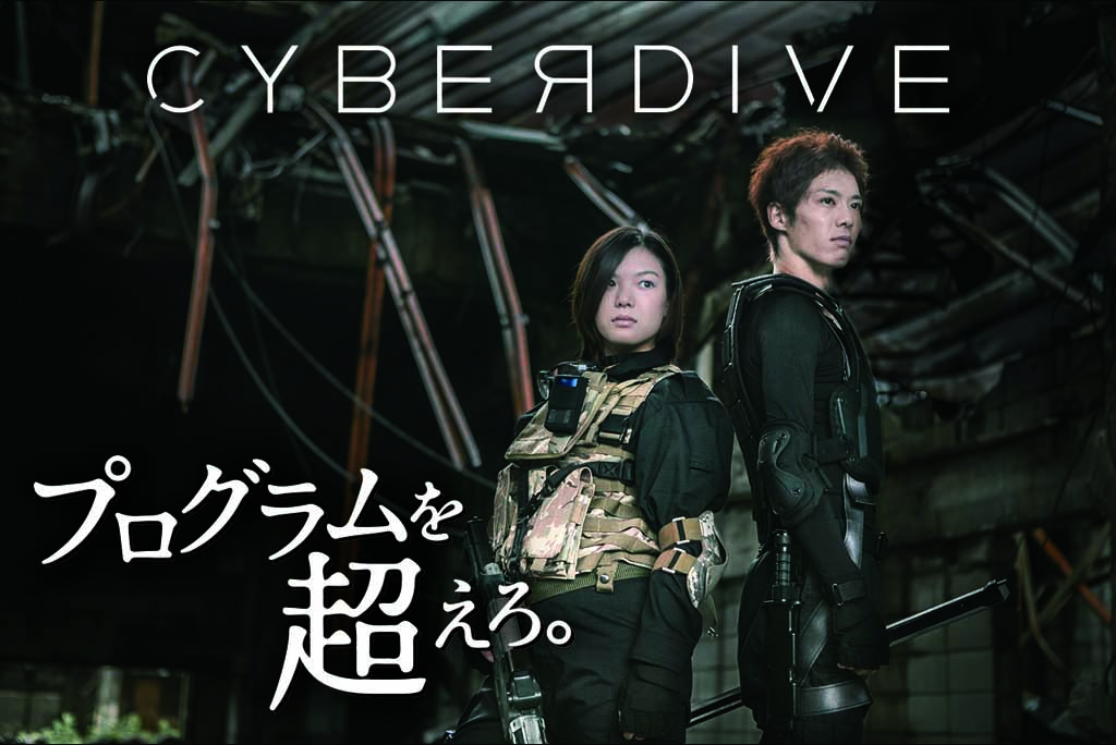 大阪電気通信大学の学生がSFアクション短編映画『CYBER DIVE』を制作 -- 3月6日には初号試写会と舞台挨拶を開催