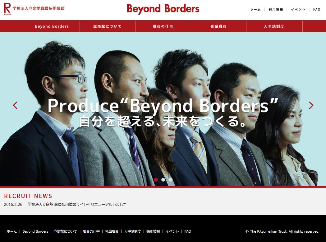 大学職員の仕事をもっと知ってほしい! 立命館が新卒採用サイトを一新 -- テーマは「プロデュース」