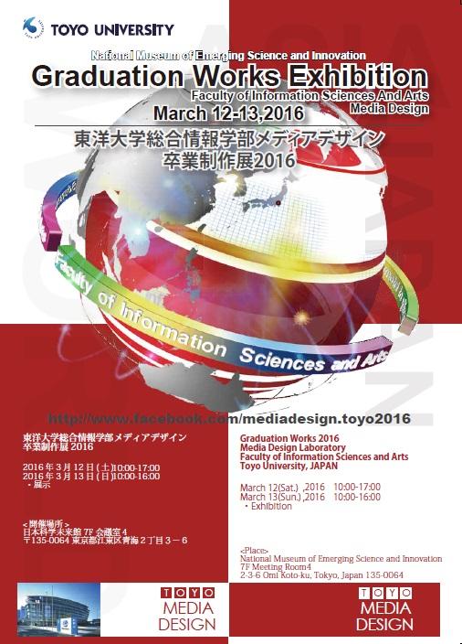 東洋大学総合情報学部が「メディアデザイン卒業制作展」を日本未来科学館で3月12日、13日に開催