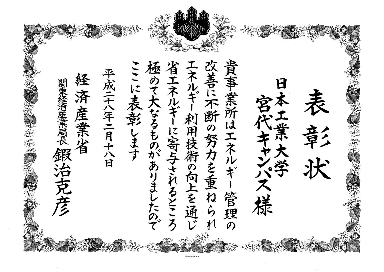 日本工業大学の環境活動が今年度も高評価 -- 2団体から表彰、認定