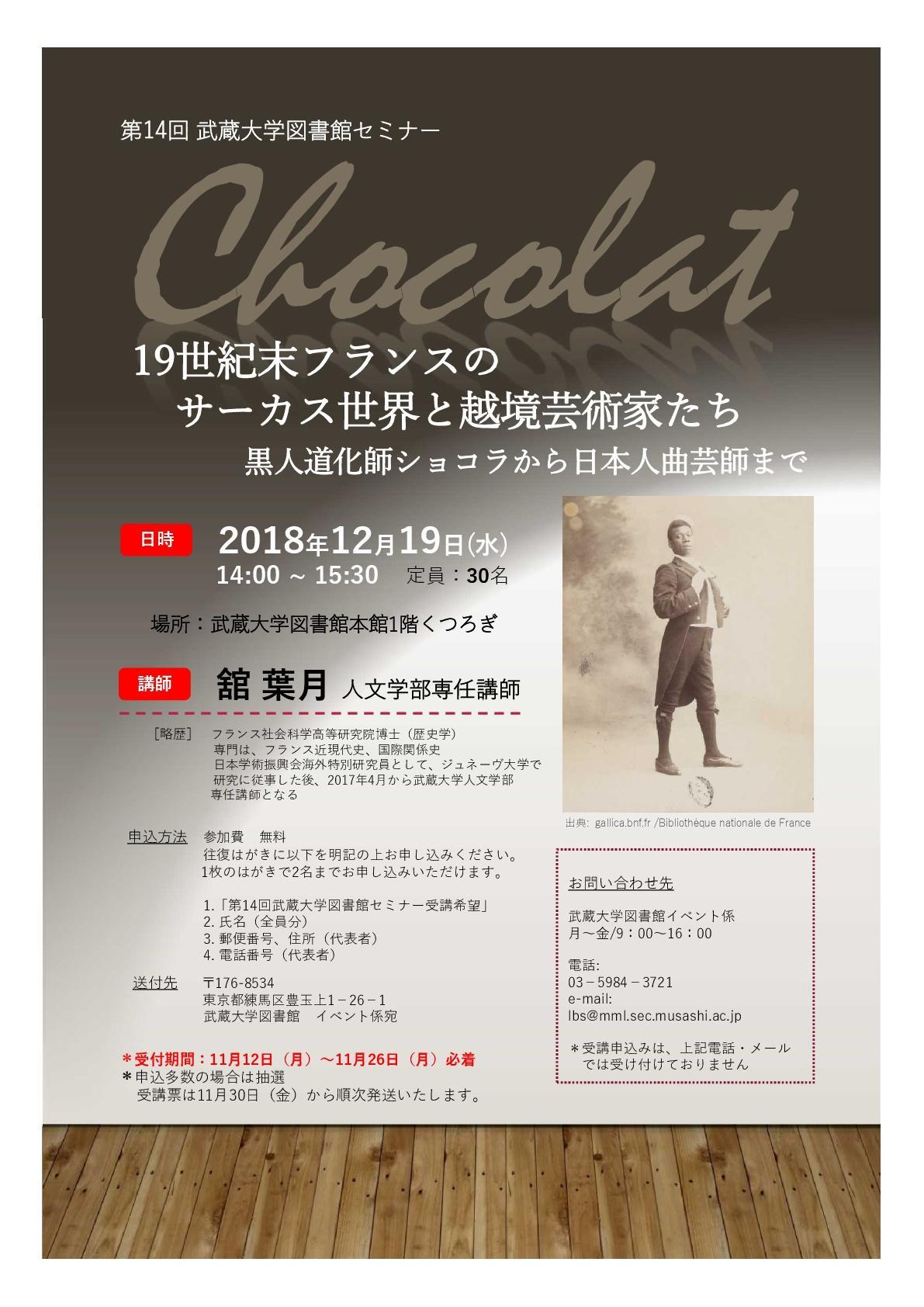 【武蔵大学】第14回大学図書館セミナー「19世紀末フランスのサーカス世界と越境芸術家たち」を開催