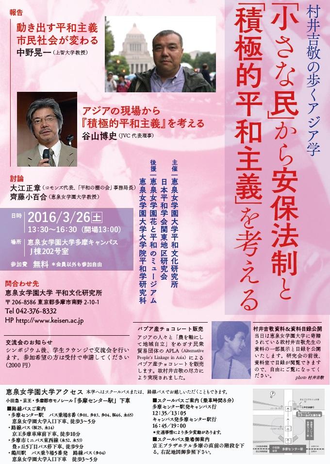 恵泉女学園大学が3月26日にシンポジウム「村井吉敬の歩くアジア学 『小さな民』から安保法制と『積極的平和主義』を考える」を開催
