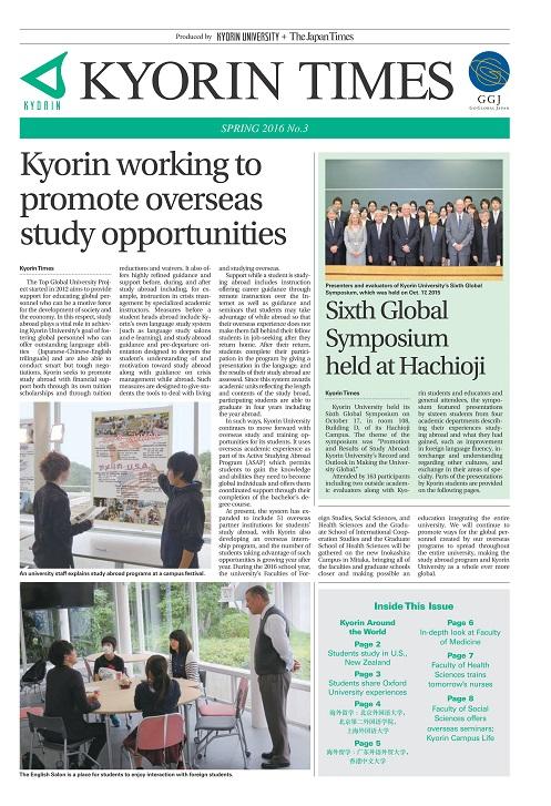杏林大学が英字新聞「Kyorin Times Vol.3」と新キャンパスのガイドブック「Your Quick Guide for the Inokashira Campus」を発行