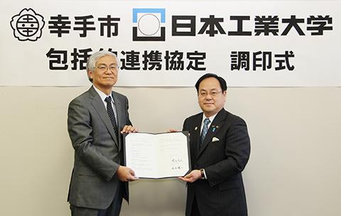 日本工業大学と幸手市が包括的連携協定を締結