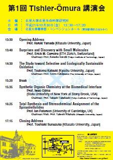 北里大学が内外より著名な研究者を招き、10月30日に第1回「Tishler-Omura講演会」を開催
