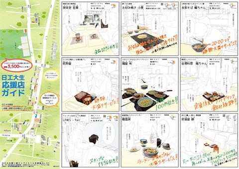 日本工業大学学生が企画・デザインに関わった「日工大生応援店ガイド」が完成