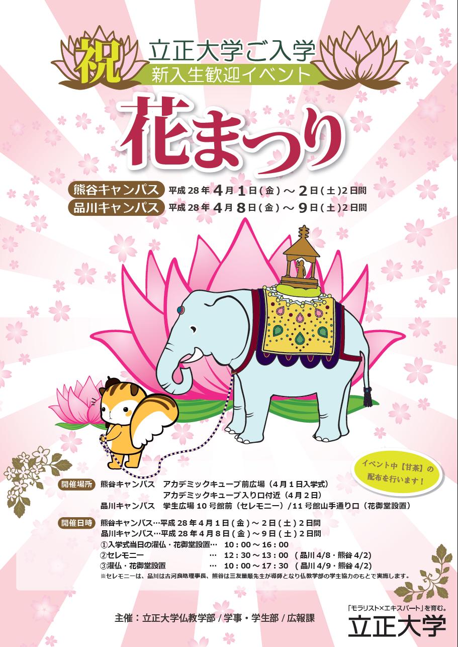 立正大学が地域にも開放して、熊谷・品川両キャンパスで「花まつり」を開催