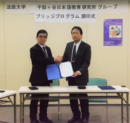 法政大学と千駄ヶ谷日本語教育研究所グループが、ブリッジプログラムに関する覚書を締結 -- スーパーグローバル大学創成支援(SGU)に関する取組