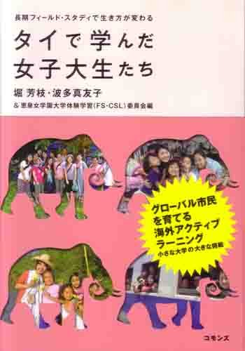 恵泉女学園大学が『タイで学んだ女子大生たち』を発刊 -- 長期フィールドスタディプログラムの15年間の成果報告