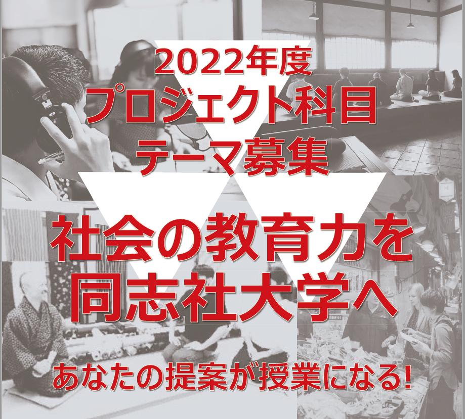 同志社大学2022年度プロジェクト科目テーマ募集のお知らせ