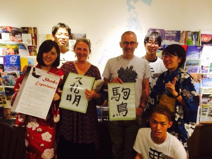 """東洋学園大学が、世界の観光客から高い評価を受けた """"普通""""の学生が外国人に書道を教える""""Shodo Experience""""を再開~東京五輪をウチから盛り上げるインバウンド活性化人材の育成を狙う --第1弾は5月10日・17日・24日@澤の屋旅館"""