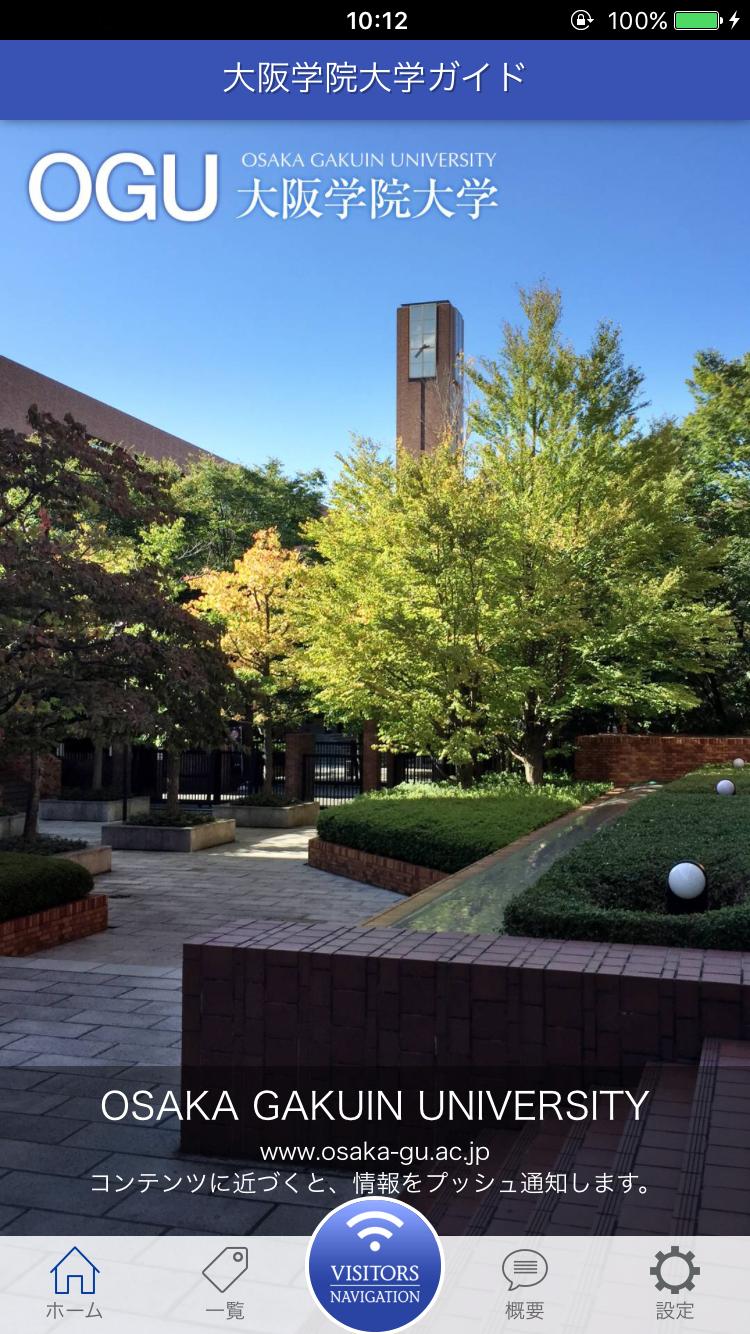全国初、「iBeacon」を利用して学内施設を案内する取り組み「OGUナビ」をキャンパスで本格導入 -- 大阪学院大学