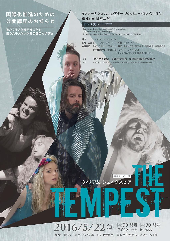 聖心女子大学が5月22日に英国劇団によるシェイクスピア劇『テンペスト』公演を開催 -- 国際化推進のための公開講座