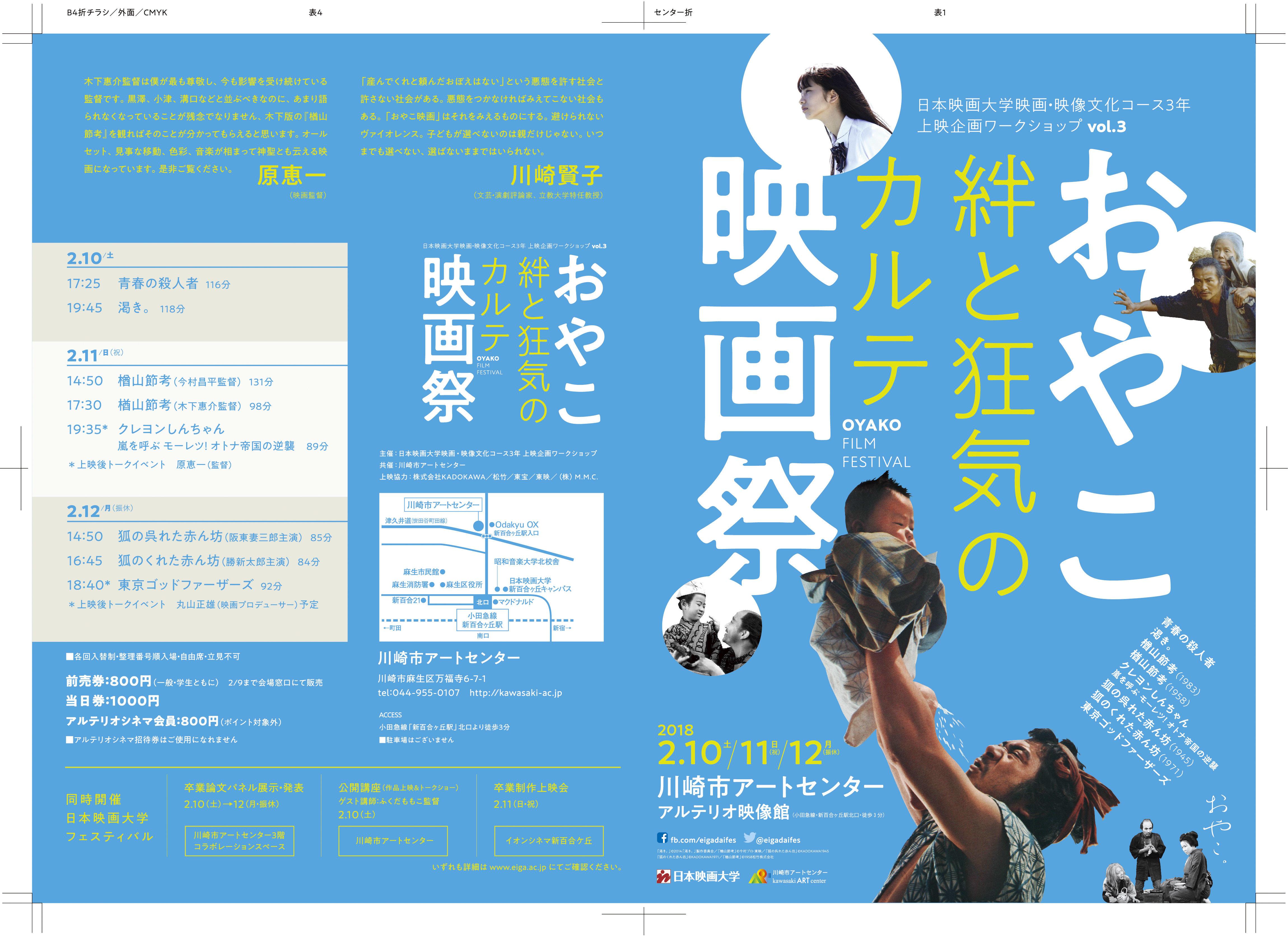 日本映画大学の3年生が2月10日~12日まで特集上映会「おやこ映画祭~絆と狂気のカルテ」を開催 -- 『オトナ帝国』の原恵一監督も登壇