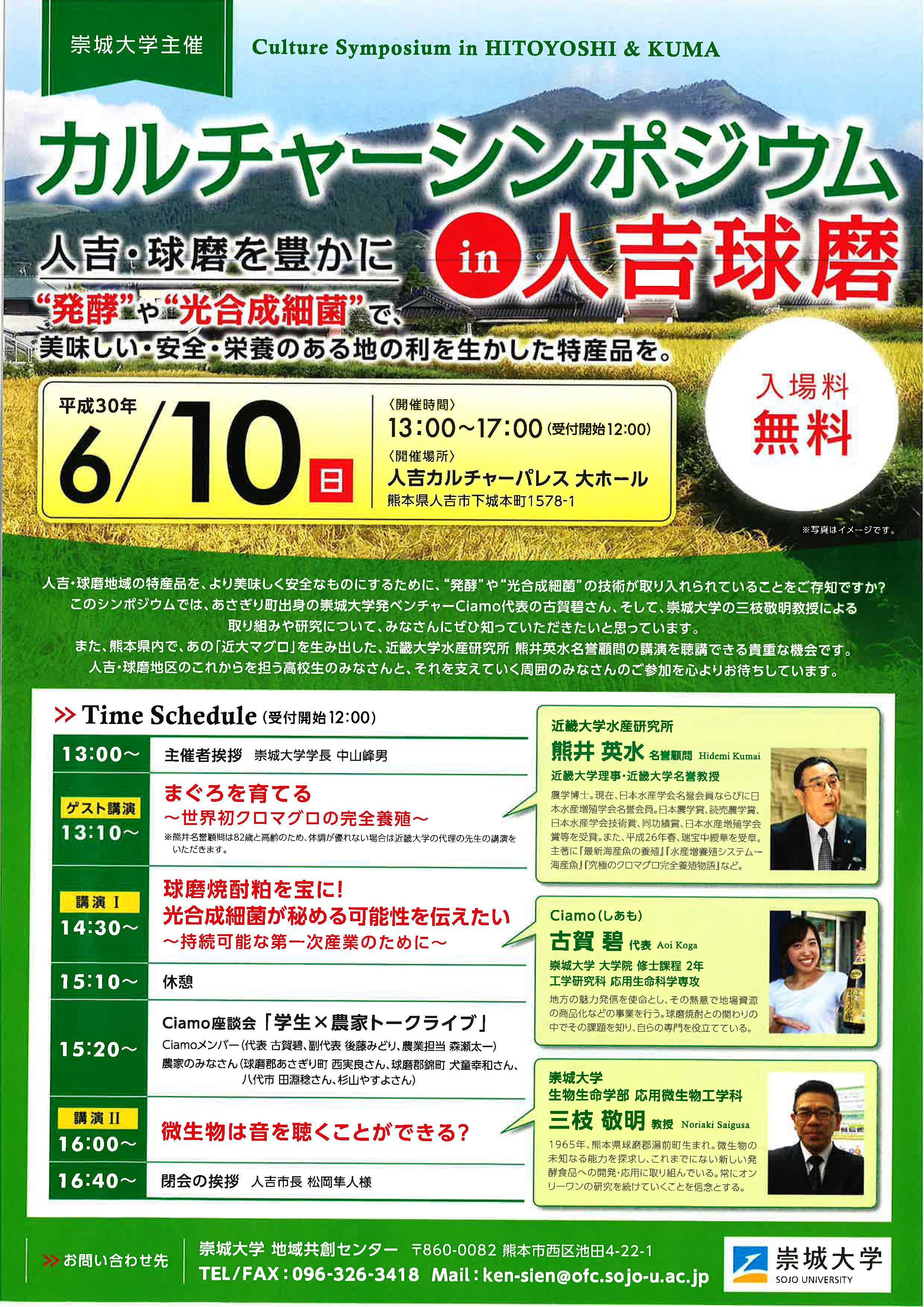 崇城大学が6月10日に「カルチャーシンポジウム in人吉球磨」を開催 --大学発ベンチャー「Ciamo」の活動や微生物の研究について紹介