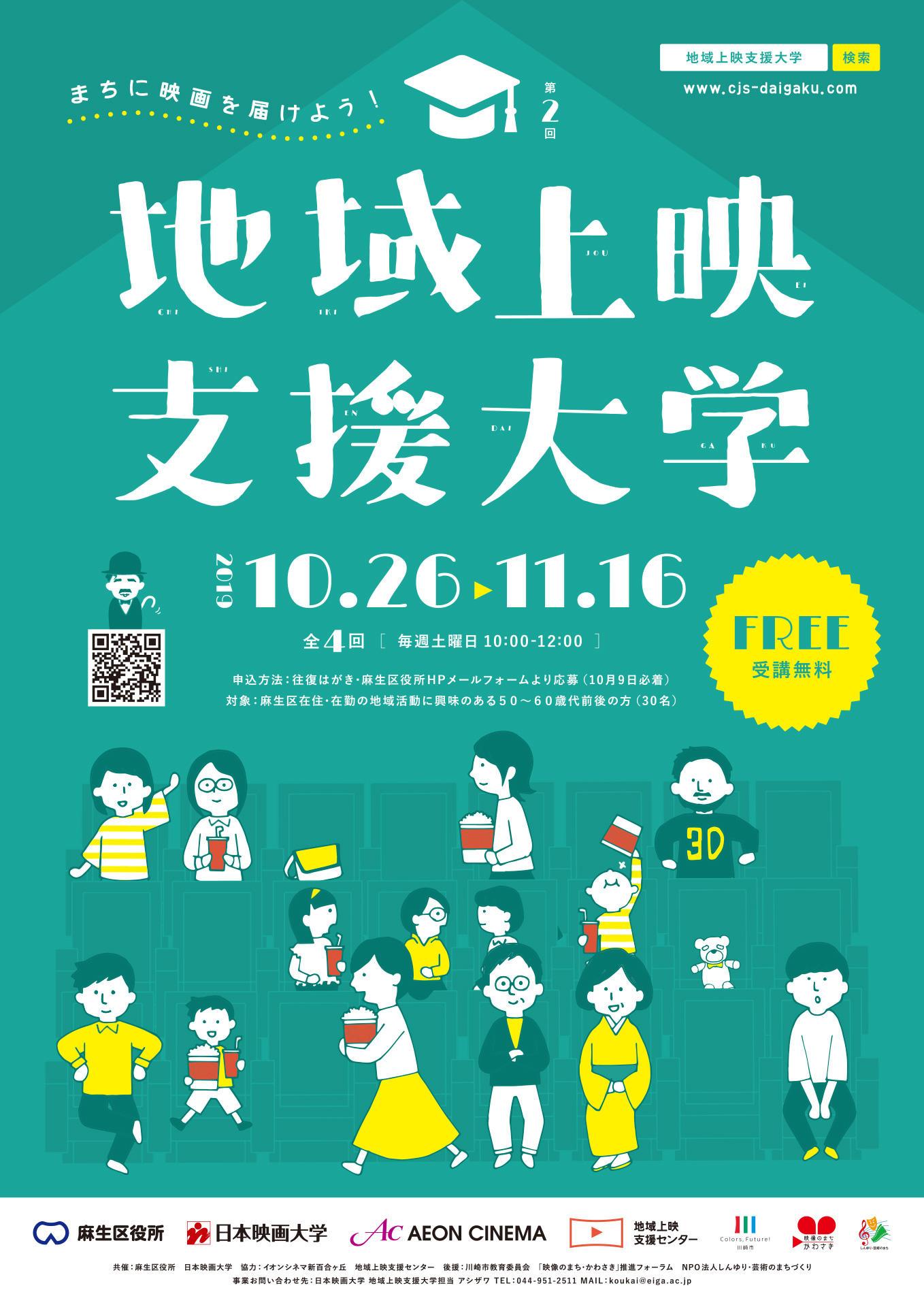 日本映画大学が「地域上映支援大学~まちに映画を届けよう~」を10月26日から11月16日にかけて開講 -- 映画上映のノウハウを学ぶ講座を川崎市麻生区役所と共催