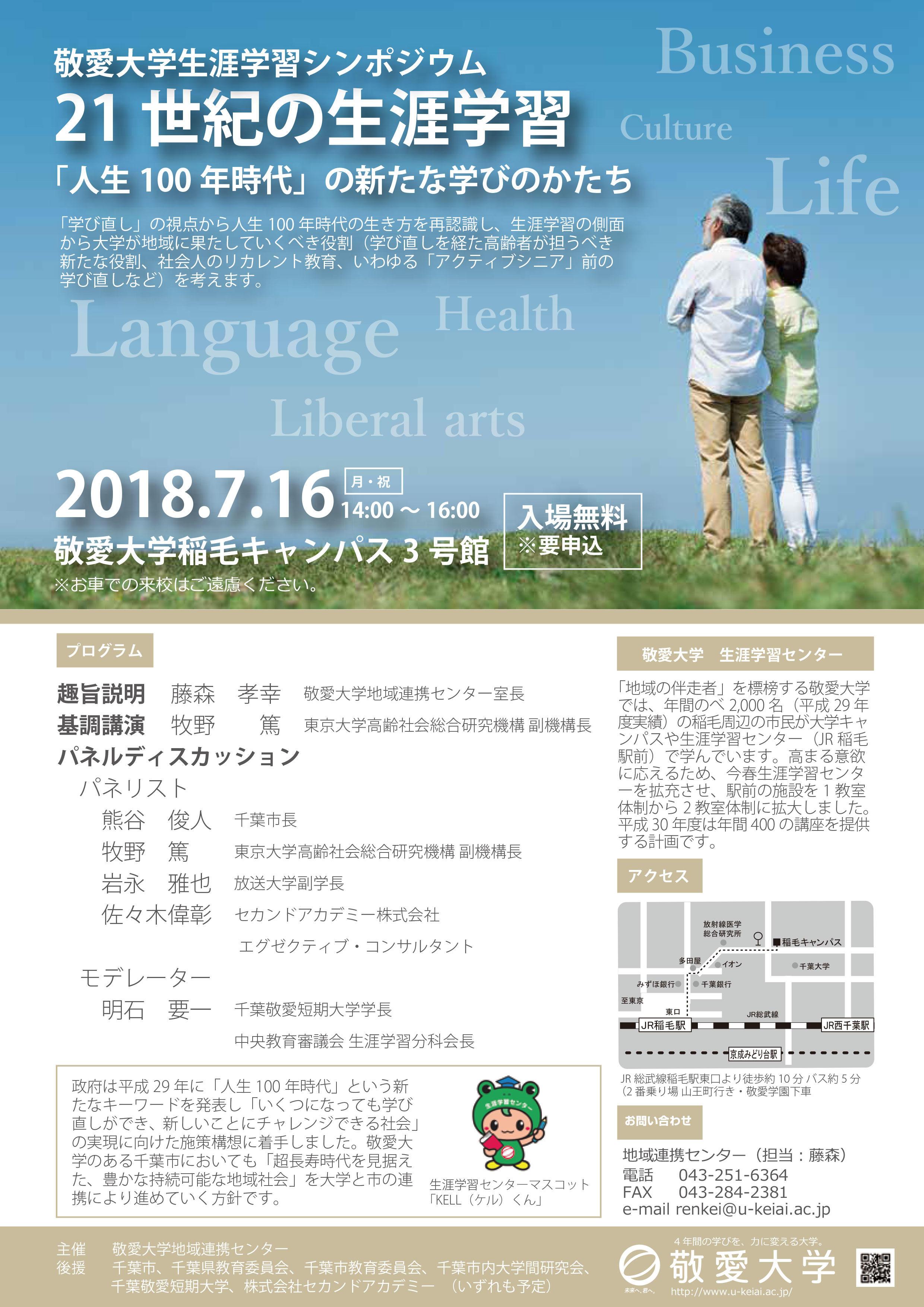 「敬愛大学生涯学習シンポジウム」を7月16日に開催 -- 「21世紀の生涯学習~『人生100年時代』の新たな学びのかたち」をテーマに