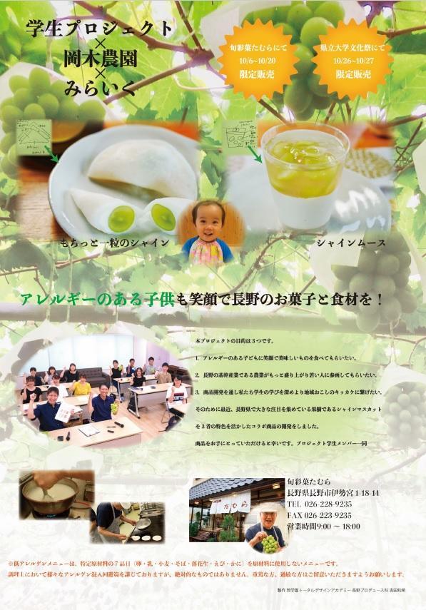 長野県立大学の学生らが開発した低アレルゲンスイーツを10月26・27日の学園祭で販売 -- 県内の若手農家・保育園とコラボ、「シャインマスカット」を使ったアレルギーのある子どもでも食べられるお菓子