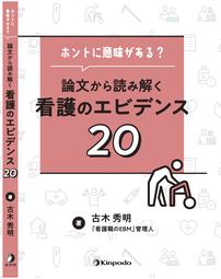 藍野大学短期大学部 専攻科(地域看護学専攻)修了生の古木秀明さんが執筆した書籍が出版されました。