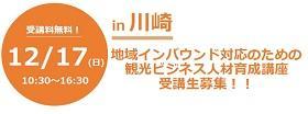 横浜商科大学が12月17日に川崎市で「観光ビジネス人材育成講座」を開催 -- 平成29年度文科省委託事業