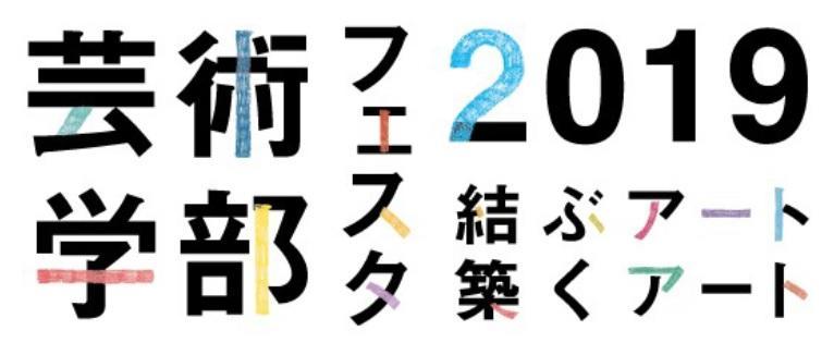 東京工芸大学が10月13~30日に「芸術学部フェスタ2019 ~結ぶアート 築くアート~」を開催 -- 芸術学部教員によるアート作品を展示