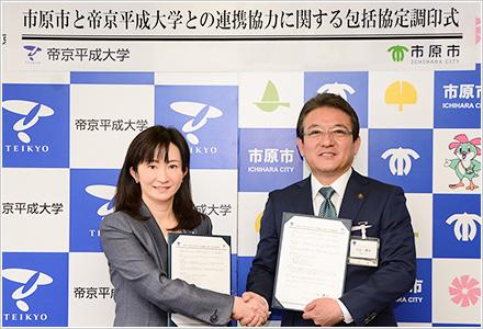帝京平成大学が市原市と連携協力に関する包括協定を締結 -- 帝京平成大学