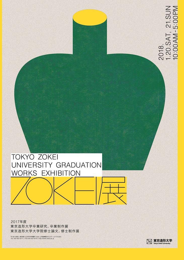 東京造形大学が2018年1月20・21日に卒業研究・卒業制作展「ZOKEI展」を開催 -- キャンパス全体で作品と論文を展示
