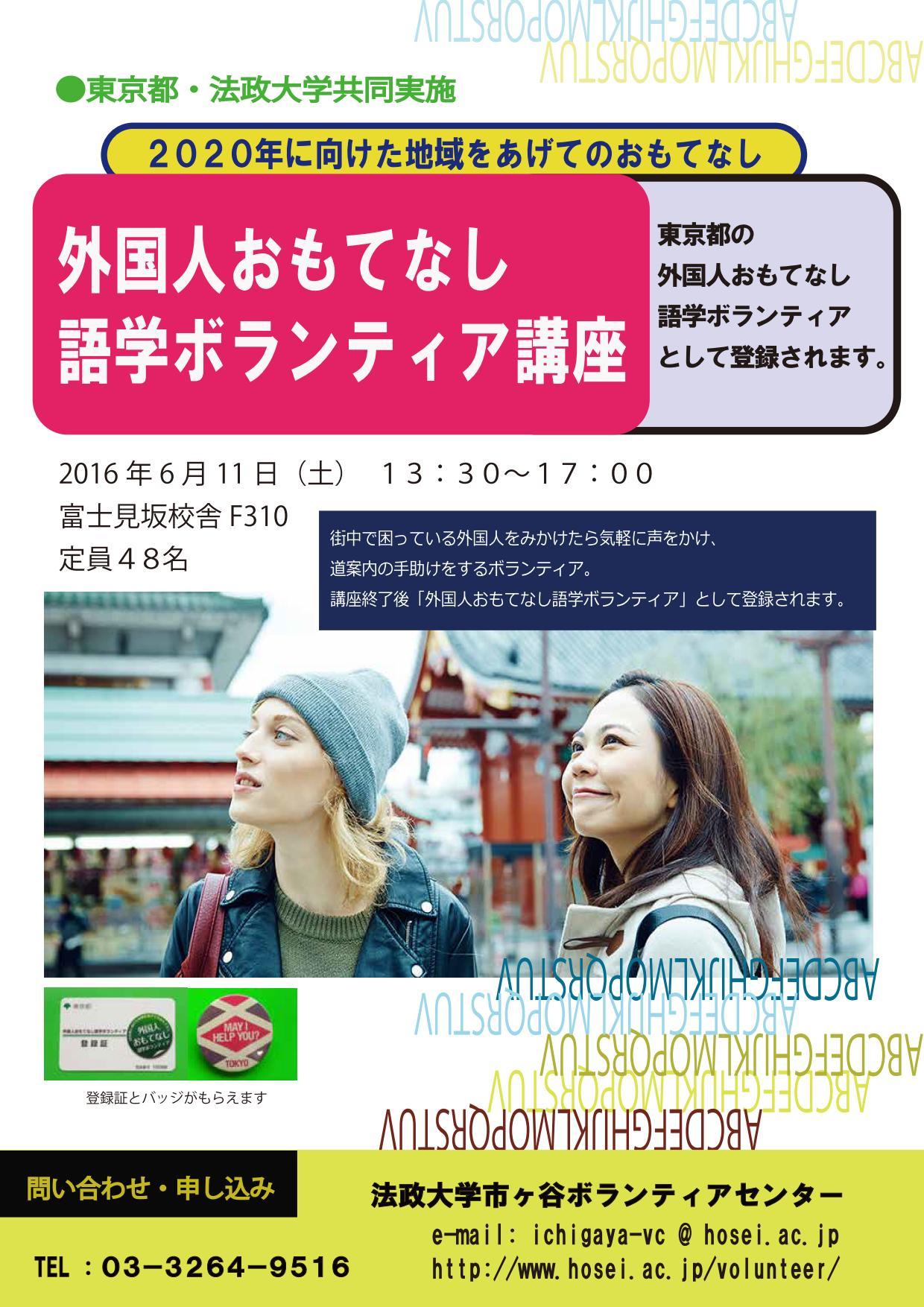 東京都・法政大学共同事業 2020年に向けた地域をあげてのおもてなし -- 「外国人おもてなし語学ボランティア講座」 -- 東京都と大学 初の共同実施