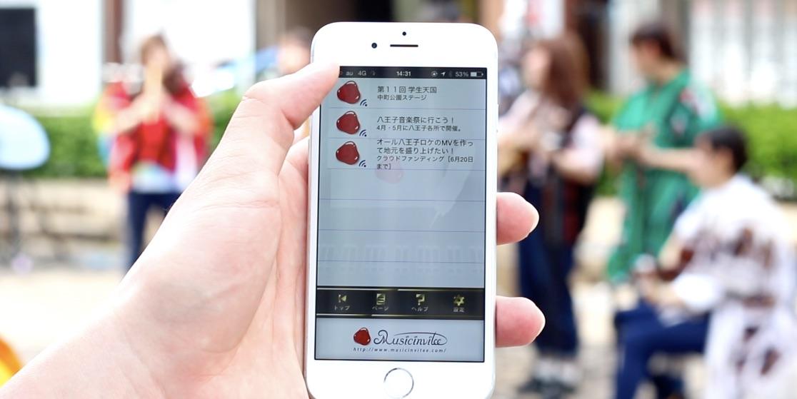 東京工科大学メディア学部吉岡研究室が「Interop Tokyo 2016」に出展 --地域密着型の音楽情報キュレーションプラットフォームのデモンストレーションを実施