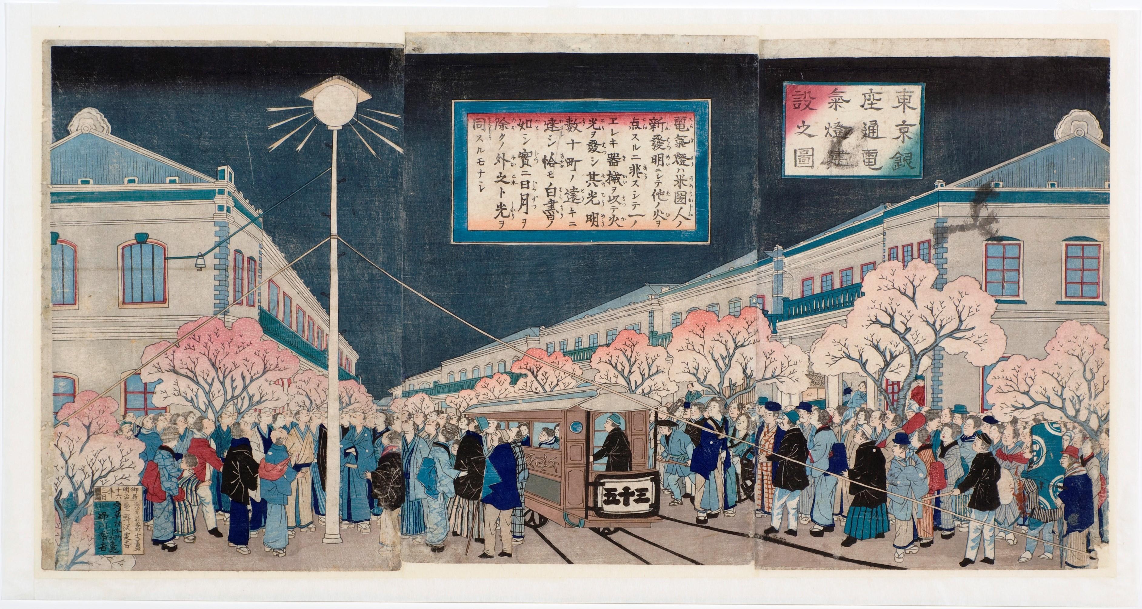 120年の歴史を紐解く。アナログとデジタルが融合する記念展示会を大倉集古館で開催 -- 東京経済大学