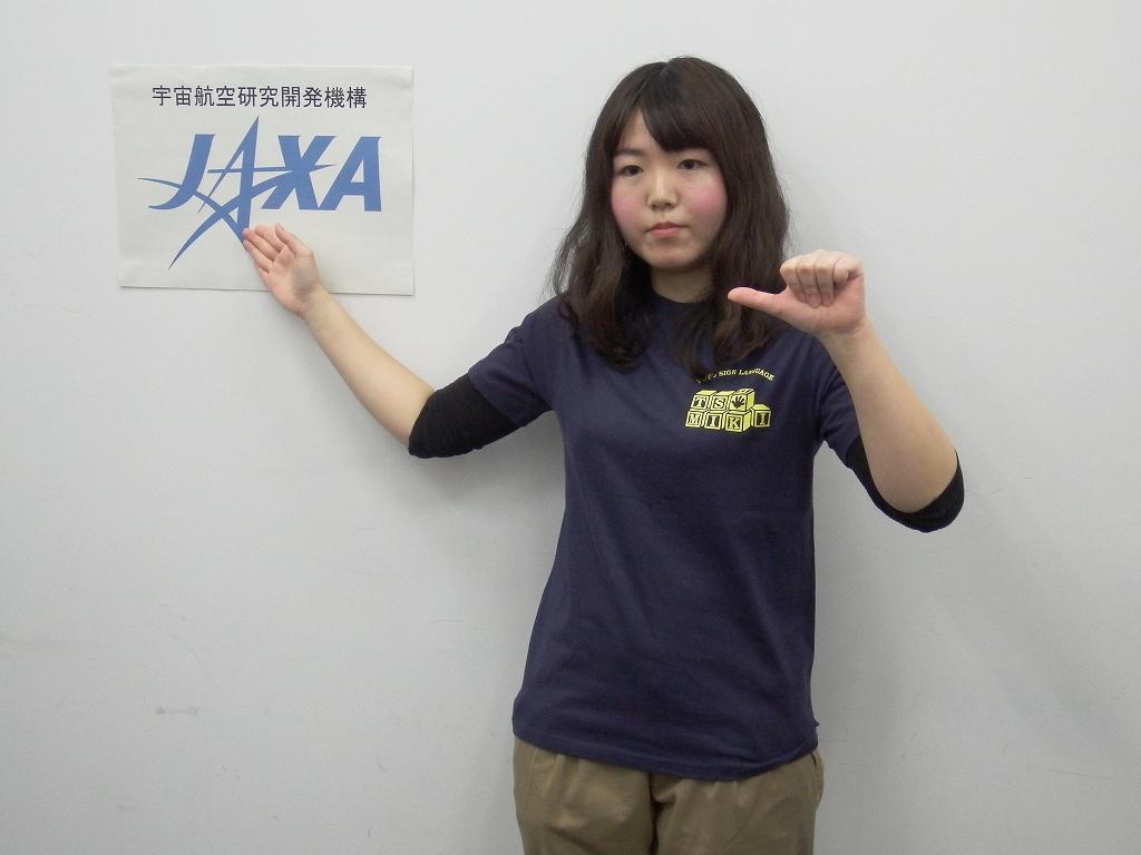 東洋大学手話サークル「つみき」がJAXAと「宇宙手話」を共同制作 -- 解説動画をJAXA Webサイトで公開中