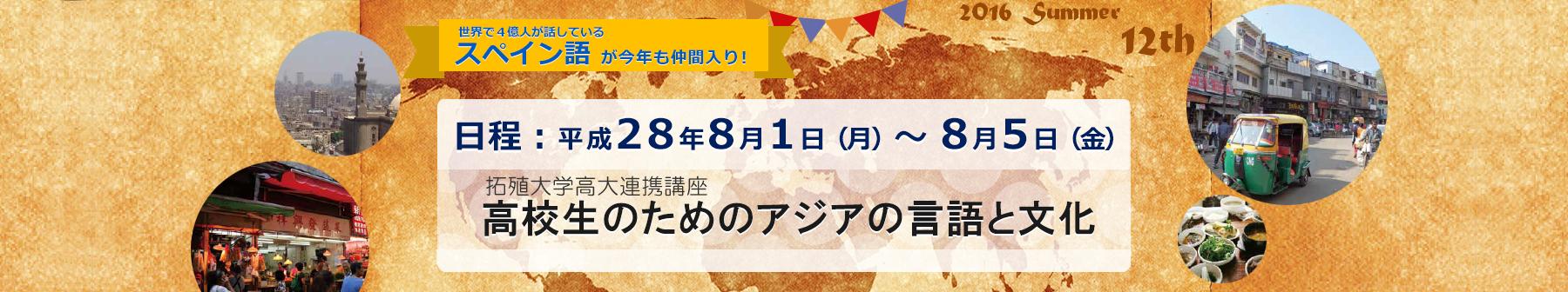 拓殖大学が8月1日~5日まで、高大連携講座「第12回 高校生のためのアジアの言語と文化」を開催 -- 文京キャンパスで学ぶ5日間のサマープログラム