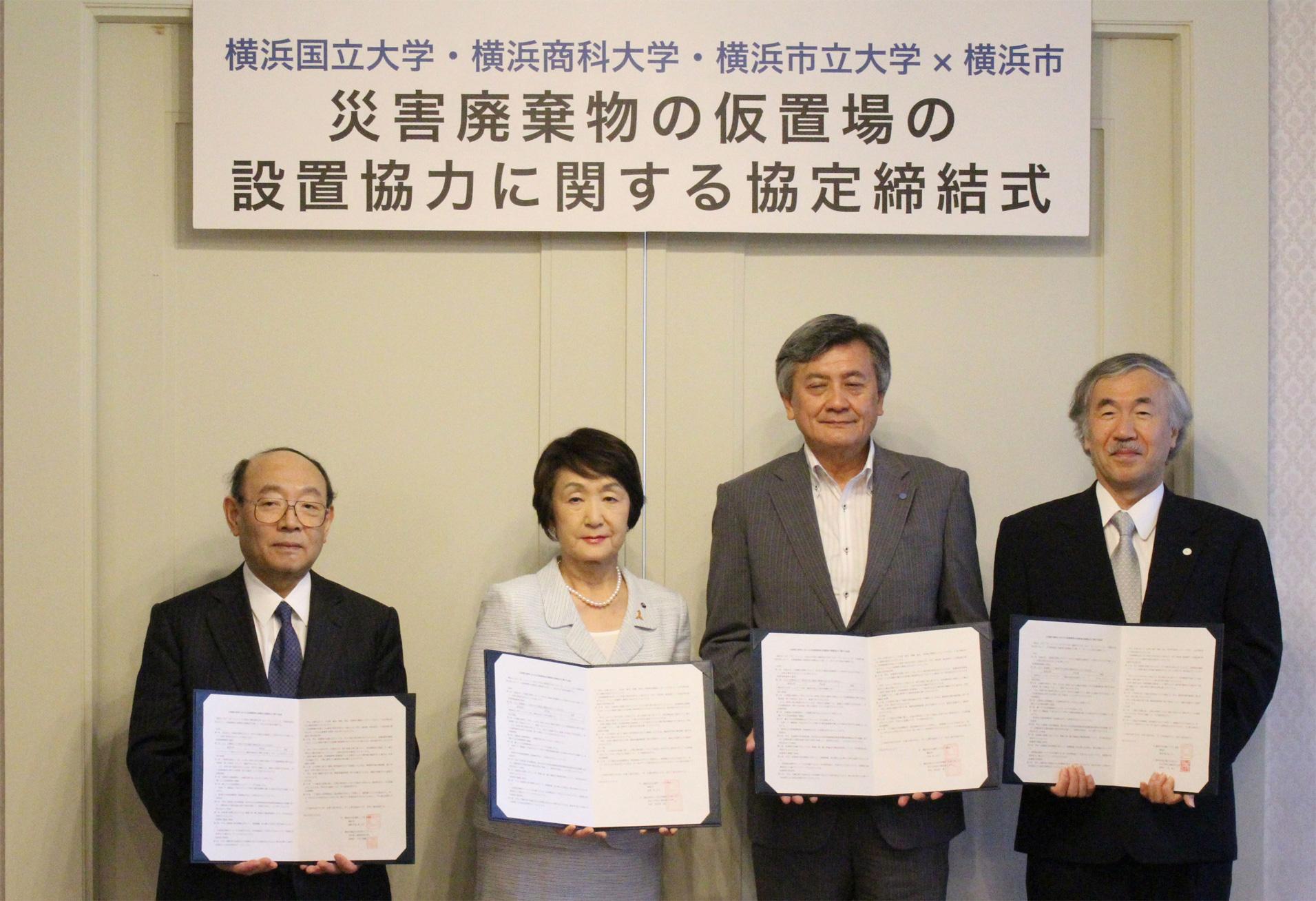 横浜商科大学が横浜市と「大規模災害時における災害廃棄物の仮置場の設置協力に関する協定」を締結 -- 災害発生時に大学のグラウンドを提供