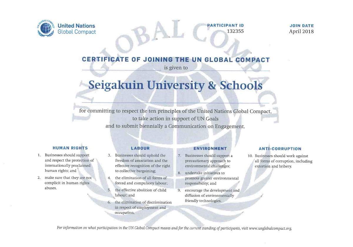 聖学院大学は、2018/6/19(火)に創立30周年、グローバル・コンパクト署名・加入、中長期ビジョンプロジェクト開始の報告を目的とした記者発表会を開催します。