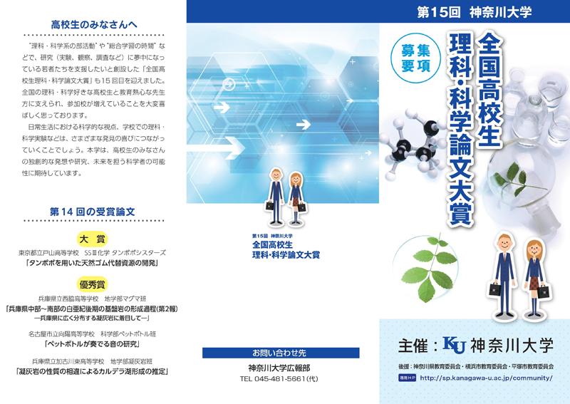 高校生の独創的な理科・科学論文を今年も募集 -- 「第15回神奈川大学全国高校生理科・科学論文大賞」論文募集開始