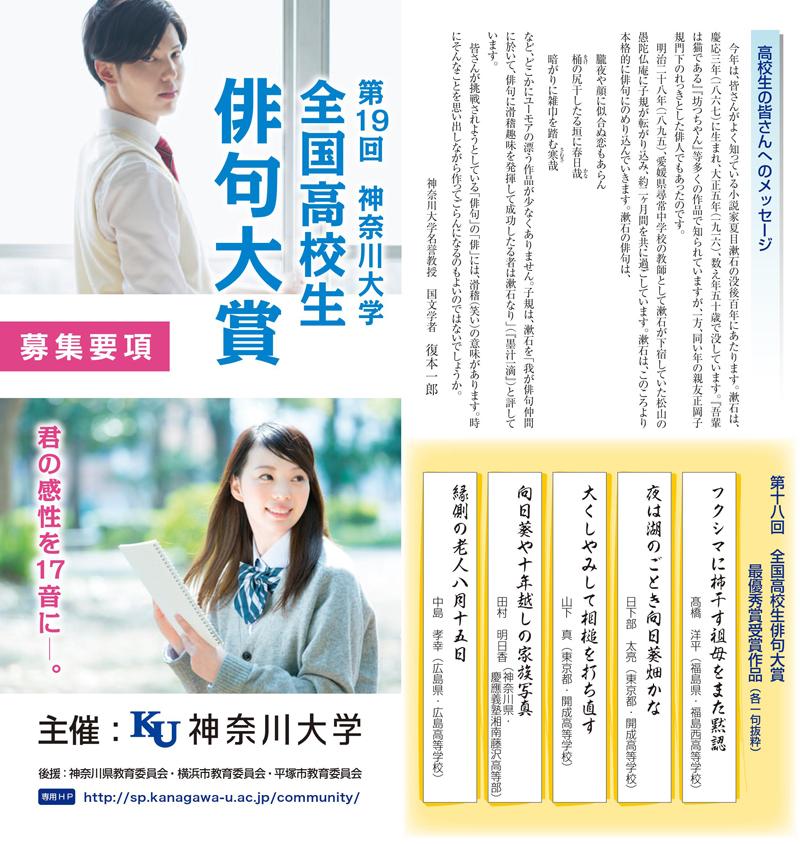 あふれる17音の感性を今年も募集 -- 「第19回神奈川大学全国高校生俳句大賞」の作品募集が始まる