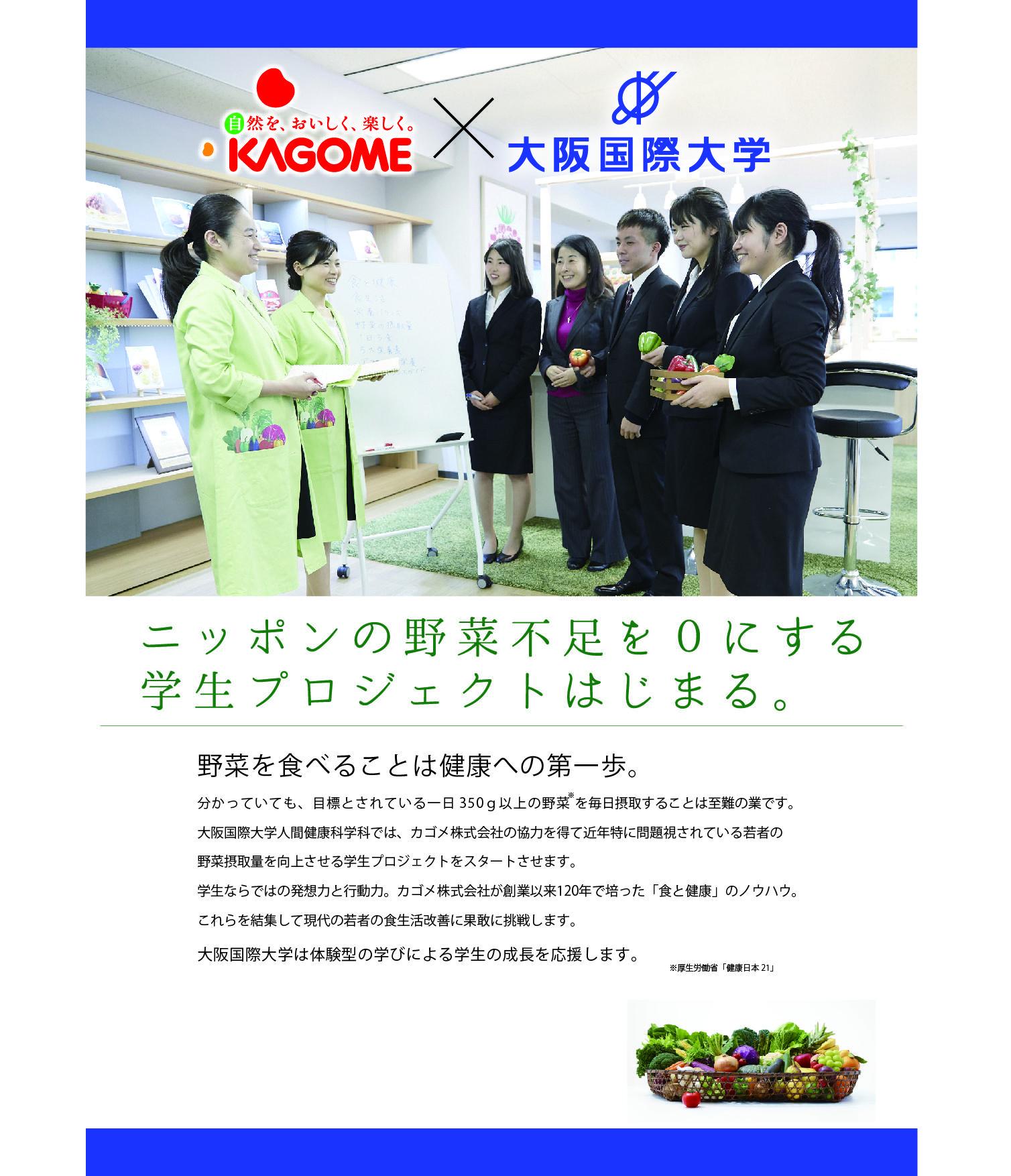 大阪国際大学の学生が、カゴメ株式会社と協力して「ニッポンの野菜不足をゼロにする」をテーマに産学協働のプロジェクトを4月から始動する