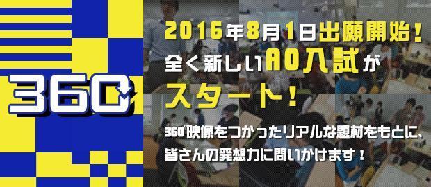 横浜商科大学が8月に新方式のAO入試を実施 -- 360°映像を使ったリアルな映像をもとに 受験生の問題解決能力、発想力を考査
