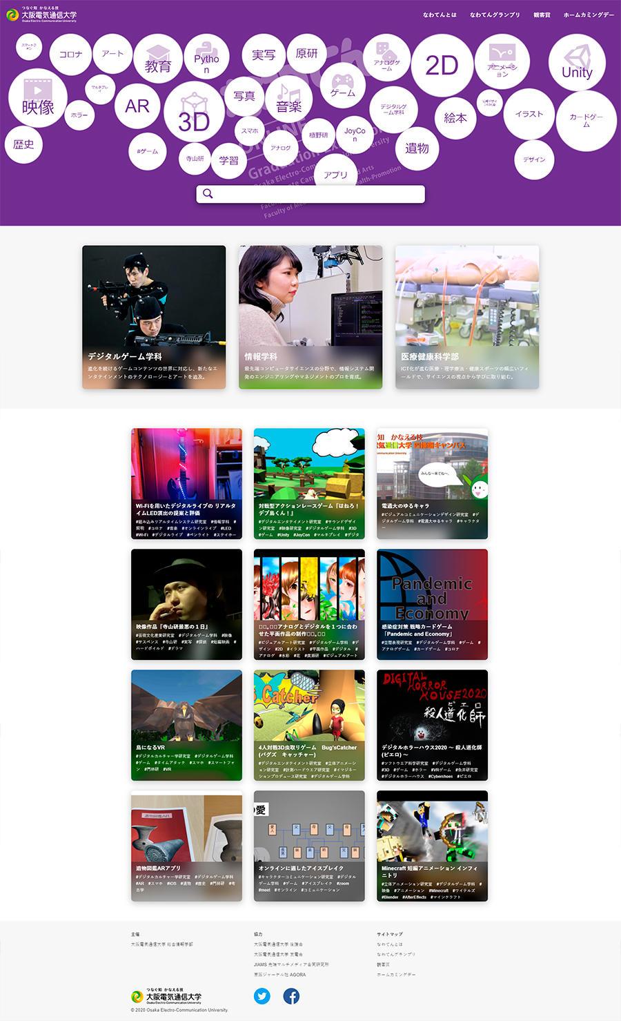 AR・VR作品や3DCGアニメーションなど幅広い作品をオンライン展示 -- 大阪電気通信大学が2020年度 卒業研究・制作展「なわてん」を開催