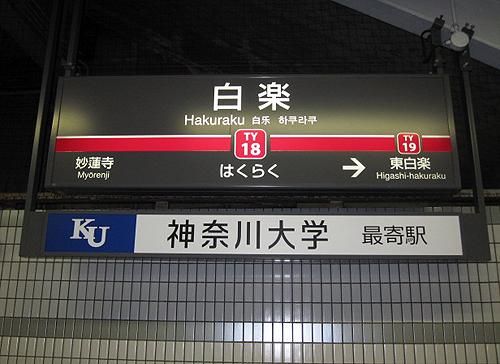 東急東横線の白楽駅には「KU 神奈川大学 最寄駅」という副駅名が付けられ、地元住民からも親しまれている