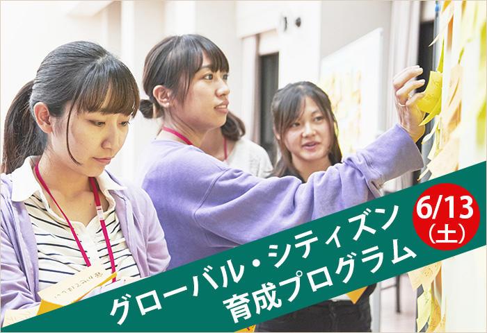 清泉女子大学地球市民学科が6月13日にグローバル・シティズン育成プログラムをオンライン開催 -- 「パンデミックをどう防ぐのか?」をテーマに