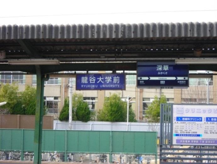 京阪電気鉄道「深草駅」と京都市営地下鉄「くいな橋駅」に「龍谷大学前」の表示を設置 -- キャンパス周辺整備と地域住民との交流スペース充実の一環で