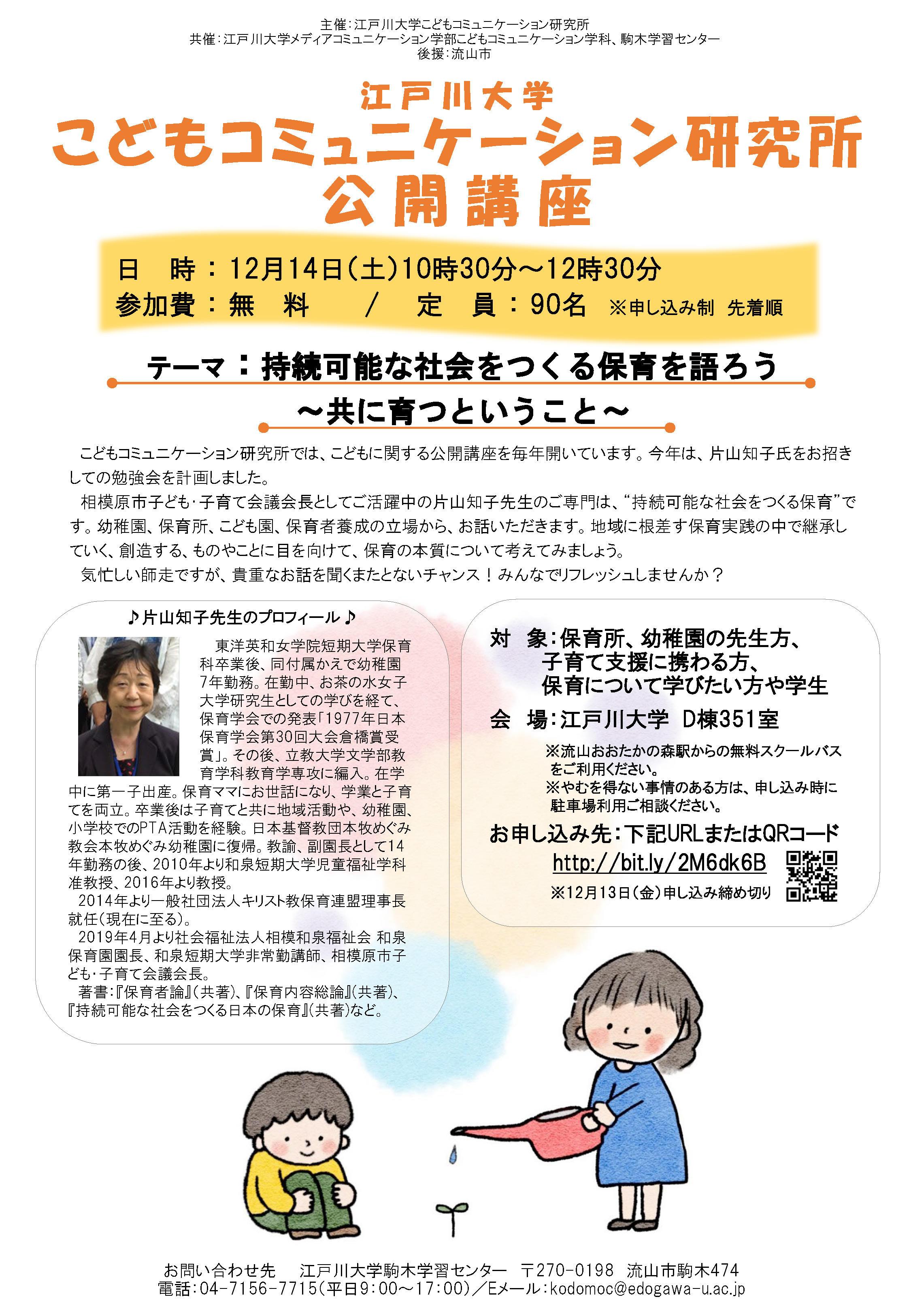 江戸川大学こどもコミュニケーション研究所が12月14日に公開講座「持続可能な社会をつくる保育を語ろう~共に育つということ~」を開催